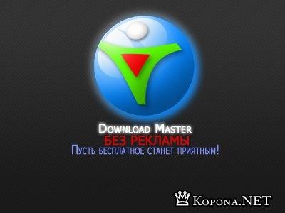 Антибаннер для Download Master