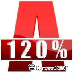 Alcohol 120% 1.9.7.6022