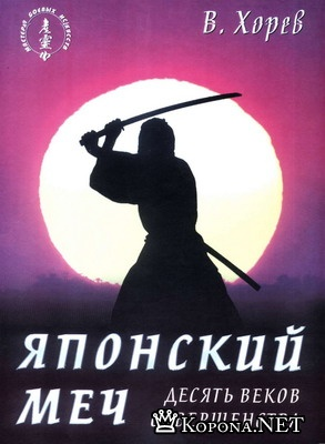Японский меч. Десять веков совершенства (PDF)
