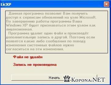 LicXP v.1.0 - лицензия для Вашей Win XP