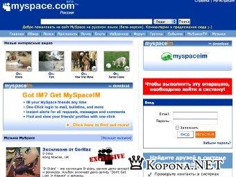 Открылась русская версия MySpace