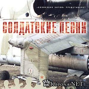 VA - Солдатские песни ( 2007 )