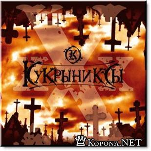 Кукрыниксы - XXX (2007) MP3