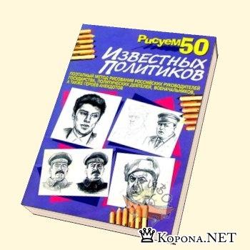 Рисуем 50 известных политиков