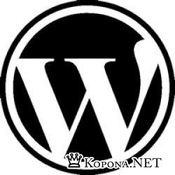 Русский WordPress 2.2.1