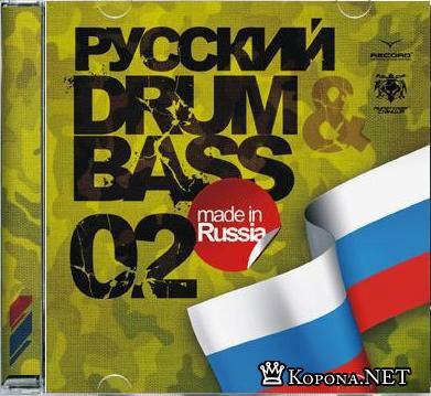 Русский Drum & Bass 02 (2007)
