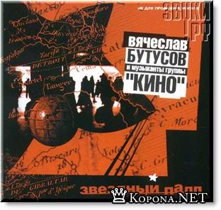 Бутусов и музыканты группы Кино - Звездный падл (2001)