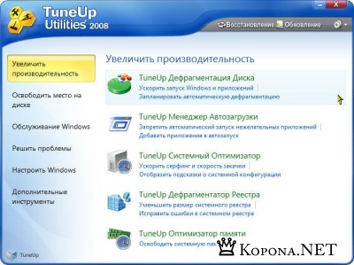 TuneUp Utilities 7.0.7992+Rus+Serial