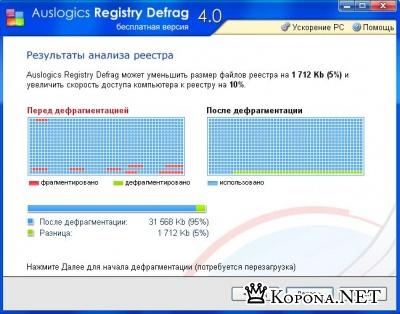 Auslogics Registry Defrag 4.1
