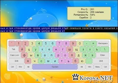 VerseQ 3.0.12 - клавиатурный тренажер
