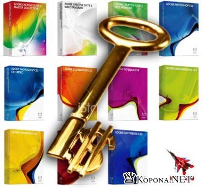 Ключи и кейгены для Adobe