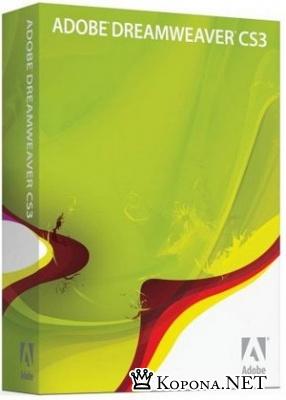 Adobe Dreamweaver CS3 9.0 (Официальная русская версия)