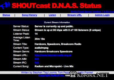 SHOUTcast Server - Делаем собственную интернет-радиостанцию