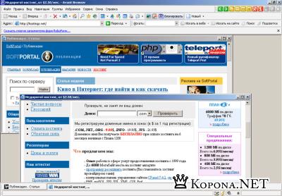 Avant Browser 11.5 - замена Internet explorer
