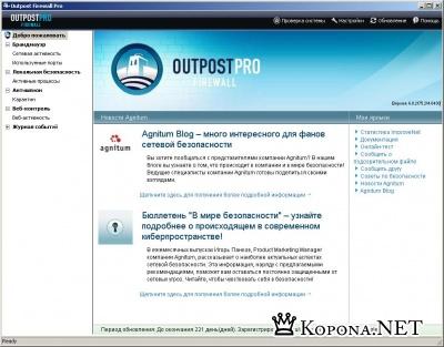 Agnitum Outpost Firewall Pro 2008 Build 6.0.2172.214.422.270