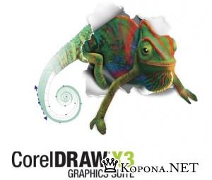 CorelDraw X3 - portable версия