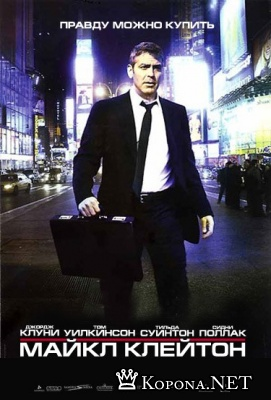 Майкл Клейтон / Michael Clayton (2007) DVDScr