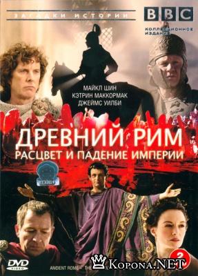 BBC: Древний Рим. Расцвет и падение империи [DVD-Rip]