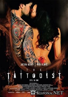 Татуировщик / The Tattooist (2007) DVDRip