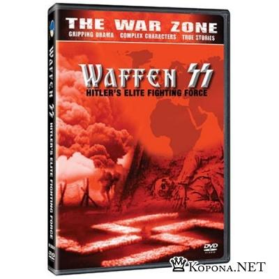 Войска СС: Элитные подразделения Гитлера (2002) DVDRip