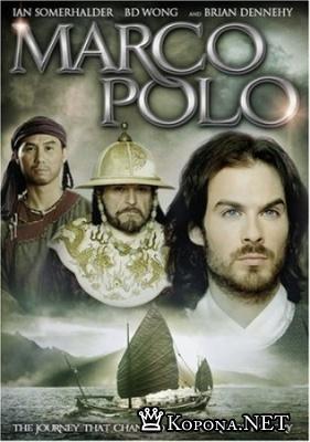 Марко Поло (часть 1) / Marco Polo (2007) DVDRip