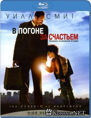 В погоне за счастьем (2006) BDrip