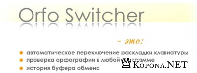 Orfo Switcher 1.6