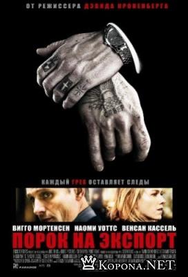Порок на экспорт (2007) DVDRip
