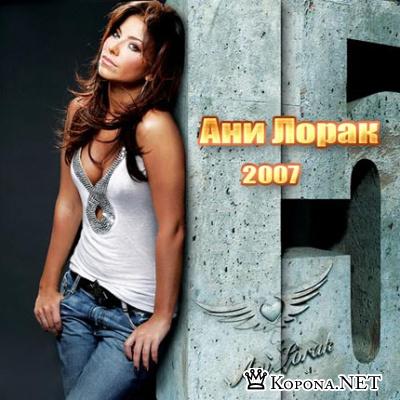 Ани Лорак - 15 (2007)