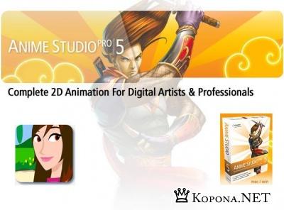 Anime Studio 5.5 + Rus + Самоучитель