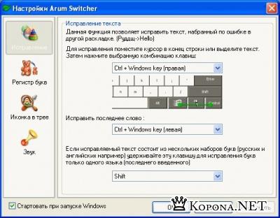 Arum Switcher 2.5