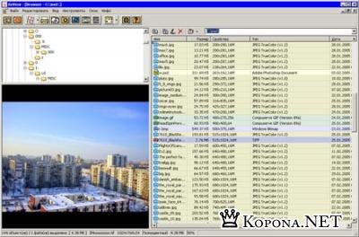 XnView 1.92.1: бесплатный вьювер