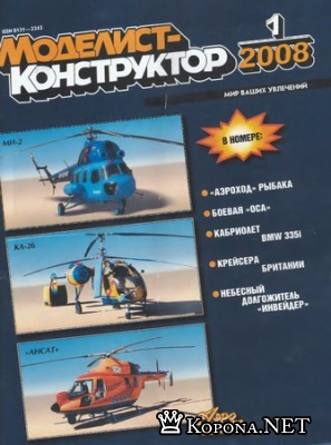 Моделист-конструктор (январь 2008 + архив 2007)