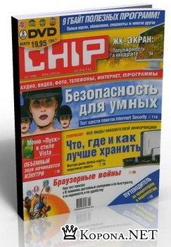 CHIP (февраль 2008)
