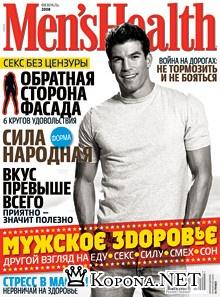 Men's Health Февраль 2008