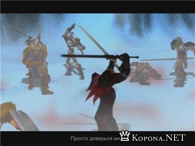 Мир Варкрафта: Сказания Прошлого III (2008) DVDRip