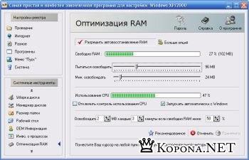 Customizer XP 1.8.5