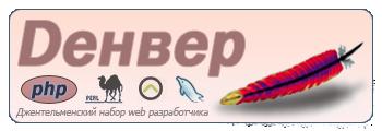 Denwer 3 - джентльменский набор Web-разработчика.
