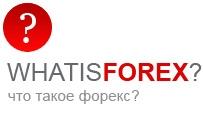 Стоит ли хоронить свои деньги на Forex?