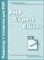 PHP expert editor 4.2