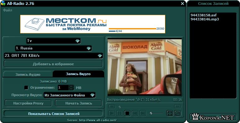 All Radio скачать бесплатно русском языке - фото 9