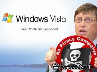 Microsoft взломает популярные крэки для Vista