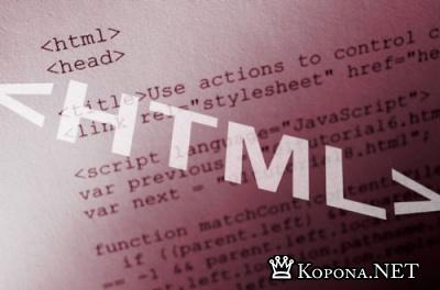 HTML обновили впервые за 10 лет