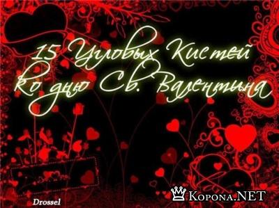 Кисти ко Дню Святого Валентина