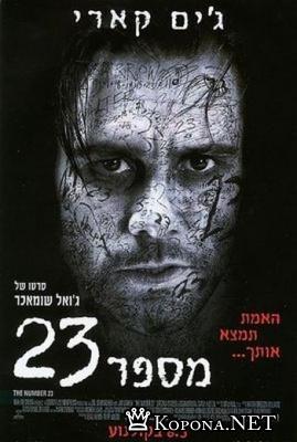 Роковое число 23 / Number 23, The (2007) DVDRip
