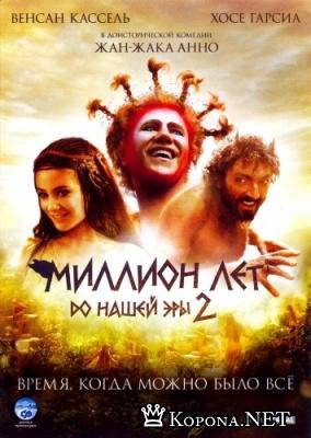 Миллион лет до нашей эры 2 (2007) DVDRip