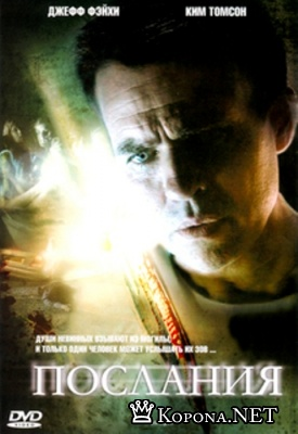 Послания / Messages (2007) DVDRip