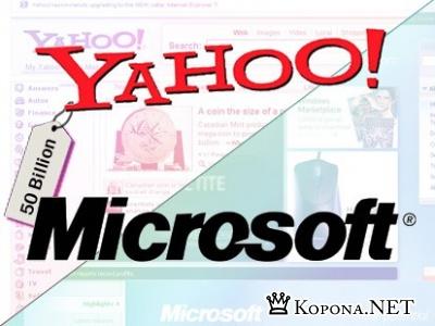 Yahoo! не примет предложение Microsoft о покупке
