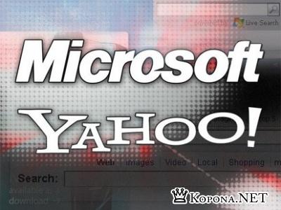 Microsoft отказалась признать поражение в борьбе за Yahoo!