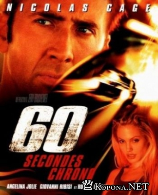 Угнать за 60 секунд / Gone in 60 Seconds (2000) HDDVDRip